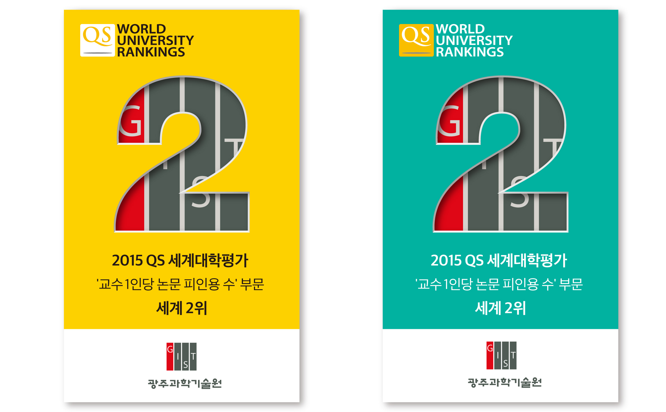GIST at the 2nd Gwangju Institute of Science and Technology (GIST) Graphic