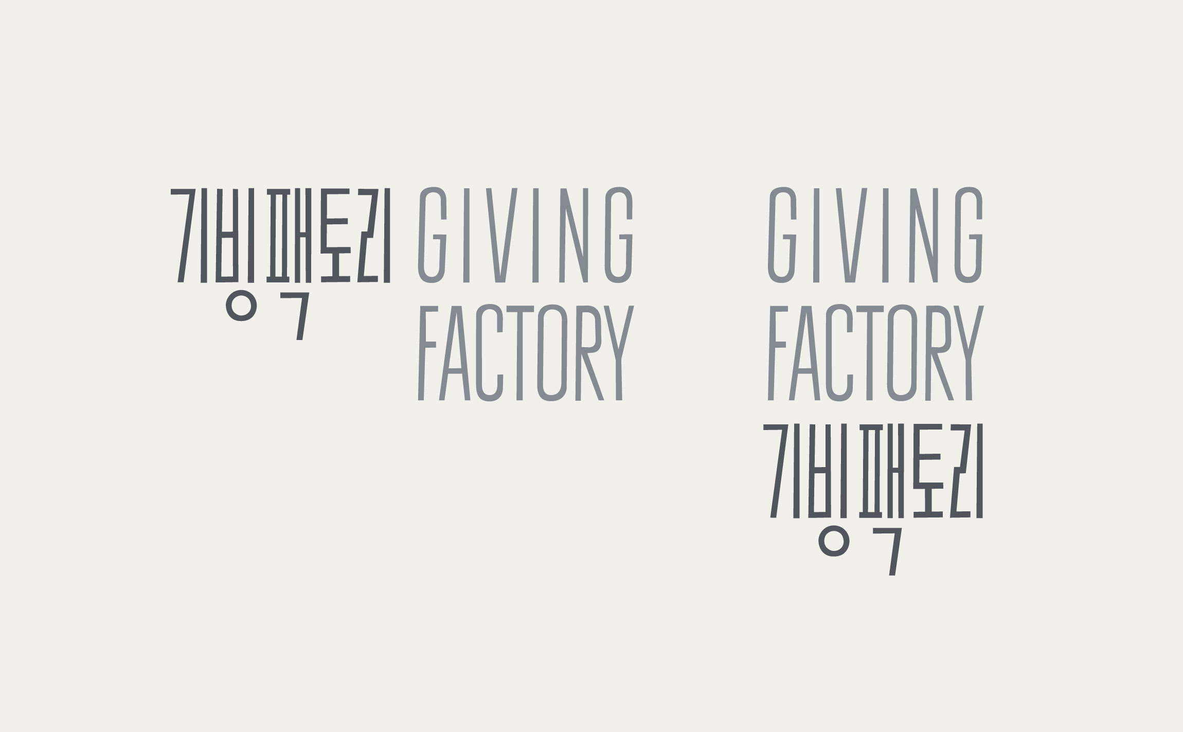Giving Factory 밀알복지재단 그래픽